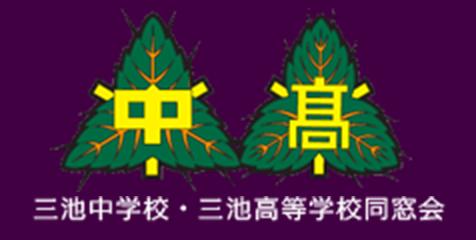 三池中学校・三池高等学校同窓会