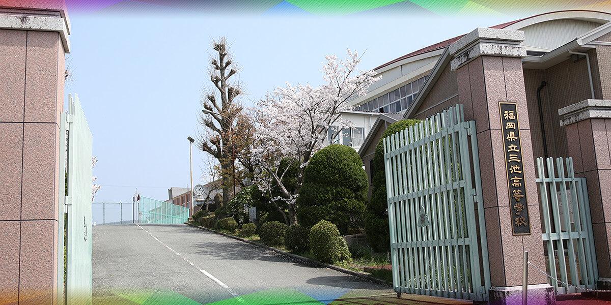 写真:福岡県立三池高等学校 正門